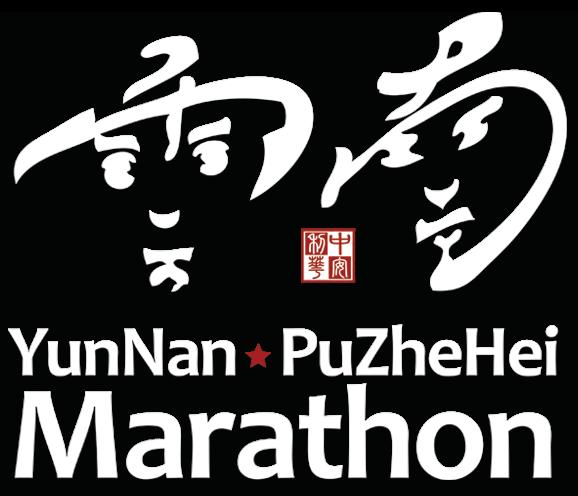 Yunnan Marathon