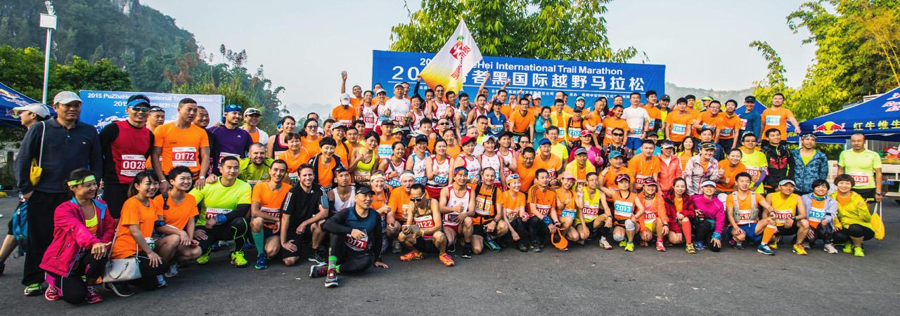 2015 Yunnan Puzhehei Marathon Group